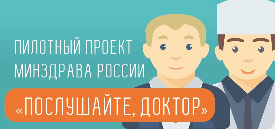 Пилотный проект Минздрава России Послушайте Доктор